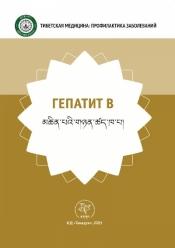 Tibetan medicine: disease prevention. Hepatitis B.