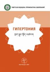 Tibetan medicine: disease prevention. Hypertension.