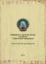 Health and long life according to Tibetan medicine. Practical guide