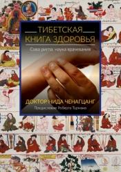 Tibetan Book of Health