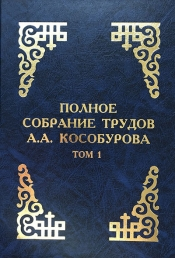 Complete Works of A. A. Kosoburov. 4 volumes