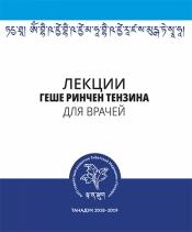 """Папка для подшивки изданий """"Лекции геше Ринчен Тензина для врачей"""""""