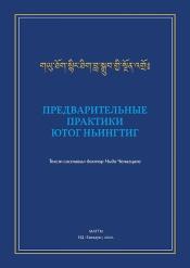 Sadhana Nyndro Utog Nyntig. Booklet for practice.