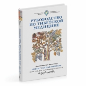 "Zintig    ཀོང་སྤྲུལ་ཟིན་ཏིག""Drops of Nectar - Selected Notes on the Essentials for Young Physicians"", Russian"