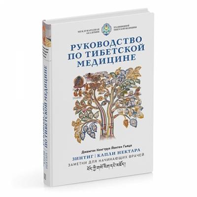 """Зинтиг"", русский"